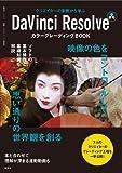 DaVinci Resolve カラーグレーディングBOOK