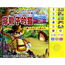 Will talk early education books: puss in boots(Chinese Edition)