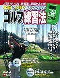 本当に上手くなりたい人の ゴルフ練習法 (GAKKEN SPORTS MOOK パーゴルフ)