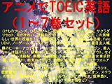 Anime de TOEIC 1 and 7 the set of ebook for studying TOEIC with some sentences which describe some Japanese animations characters such as Kemono Friends ... berserk everyday life w (Japanese Edition)