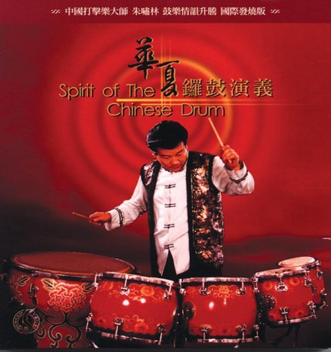 Spirit of the Max 88% OFF lowest price Drum Chinese