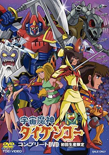 Animation - Uchu Majin Daikengo Complete DVD (5DVDS) [Japan LTD DVD] DSTD-8779