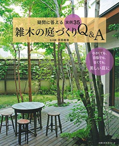 雑木の庭づくりQ&A―疑問に答える実例35 (主婦の友生活シリーズ)