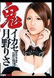 鬼イカセ 月野りさ / ECSTASY(エクスタシー) [DVD]