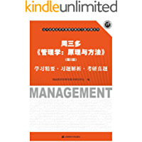 周三多《管理学:原理与方法》(第5版)学习精要·习题解析·考研真题 (当代经典经济学管理学教材习题详解系列)