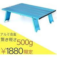 アウトドア テーブル キャンプ テーブル アルミ 超軽量 ロールテーブル 0.5KG 耐荷重30kg ミニ テーブル 40*28.5CM 折りたたみ コンパクト収納バッグ付き