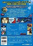 Theater Edition science Ninja team Gatchaman (variety)