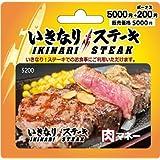 いきなり! ステーキ 肉マネーギフトカード  5000円