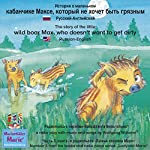 The story of the little wild boar Max, who doesn't want to get dirty. Russian-English | Wolfgang Wilhelm
