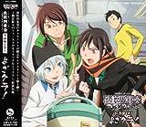 Yozakura Quartet Drama Cd1 Yoz