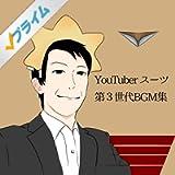 YouTuber スーツ ~第3世代BGM集~