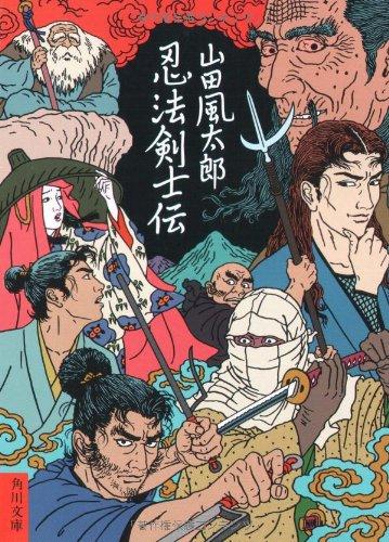 忍法剣士伝 (角川文庫)