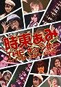 時東あみ with THE ポッシボー ライブ'07春 ~ぁみコレ ポッシコレ~の商品画像