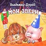 Moi zveri [My Animals] | Vladimir Durov