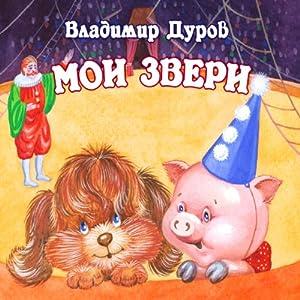Moi zveri [My Animals] Audiobook