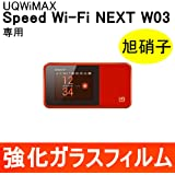 Speed Wi-Fi NEXT W03 強化ガラス保護フィルム 旭硝子製ガラス素材 9H ラウンドエッジ 0.33mm HWD34 UQWiMAX (W03, ガラスフィルム1枚入)