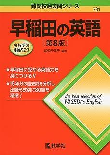 「早稲田の国語」の画像検索結果