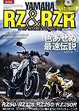 ヤマハRZ&RZR (NEKO MOOK)