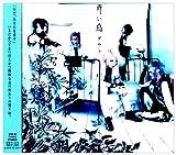 AOI TORI(CD only)(TYPE C)