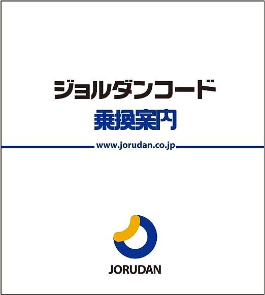 ジョルダン