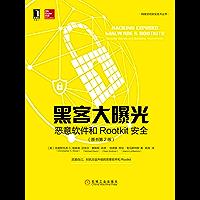 黑客大曝光:恶意软件和Rootkit安全(原书第2版) (网络空间安全技术丛书)
