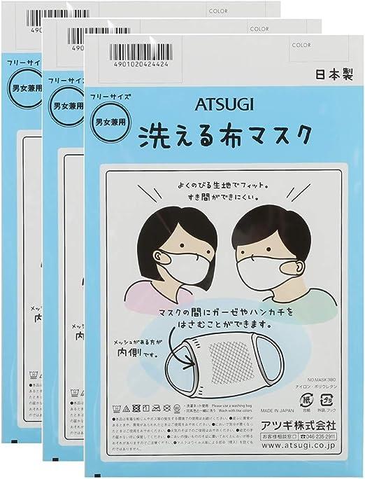 洗える マスク アツギ 筑西市|株式会社アイテム|専用加工機から電気制御までトータルサポート