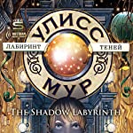 The Shadow Labyrinth [Russian Edition] | Ulysses Moore