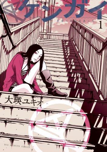 Kengai [Outside the Range] Vol.1 (Big Comics) - Manga