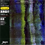 Theme of Qadhafi by Masayuki Takayanagi (2005-10-21)