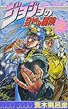 JOJO'S BIZARRE ADVENTURE Vol.12 ( Japanese Edition )