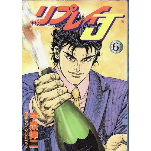 Replay J 6 (BUNCH COMICS) (2003) ISBN: 4107710858 [Japanese Import]