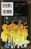 ONE PIECE FILM GOLD (first volume) (Jump Comics)