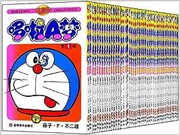 珍藏版 哆啦A梦 (1-45) (套装共45册) (小32开本) / 童书 / 机器猫