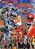 Kaizoku Sentai Gokaiger VS Space Sheriff Gavan (TV picture book 1522 Super Sentai series of V Kodansha) (2012) ISBN: 4063445224 [Japanese Import]
