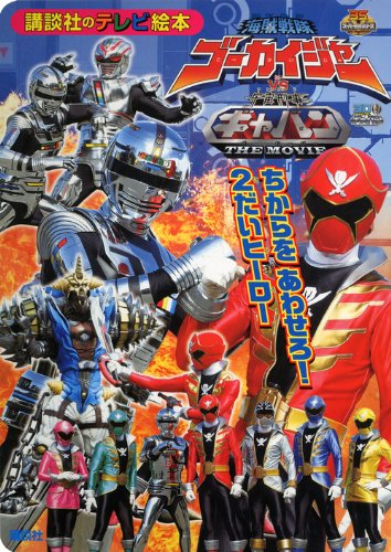 Kaizoku Sentai Gokaiger VS Space Sheriff Gavan (TV picture book 1522 Super Sentai series of V Kodansha) (2012) ISBN: 4063445224 [Japanese Import]