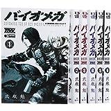 Biomega, All 6 volumes set (Young Jump Comics) Japanese Edition