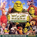 Shrek Forever After By Dreamworks in Cantonese & English (Imported From Hong Kong)