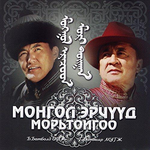 Mongol Erchuud Moritoigoo