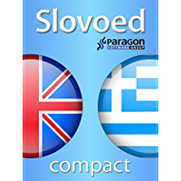 Slovoed Compact English-Greek dictionary (Slovoed dictionaries)