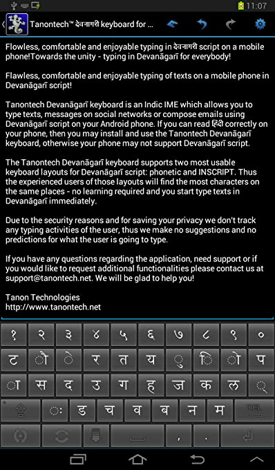 Amazon com: Devanagari keyboard: Appstore for Android