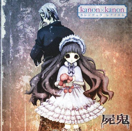 kanon × kanon - カレンデュラ ...