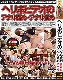へりぽビデオのアナル舐め・アナル責め総集編 (HRM-002) [DVD]