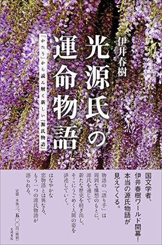 光源氏の運命物語: 「かたり」から読み解く新しい『源氏物語』