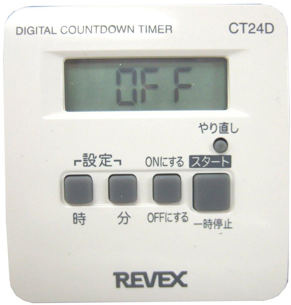 リーベックス 1回だけ「入・切」デジタルタイマー CT24D