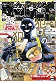 サンデーS(スーパー) 2018年 2/1 号 [雑誌]: 週刊少年サンデー 増刊