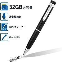 ボイスレコーダー ペン型 小型 高音質 録音機 長時間録音 ボールペン型ICボイスレコーダー 32GB 大容量 ICレコーダー USB充電式 MP3プレーヤー機能付 簡単操作 軽量 録音ペン 会議録音 浮気調査専用 セクハラ パワハラ対策 日本語説明書付き