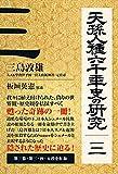 孫人種六千年史の研究【第3巻】
