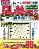 足し算クロス 難問セレクションVOL.1 (Gakken Mook)