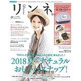 リンネル 2018年9月号 トラディショナルウェザーウェア コスメ&アクセポーチ