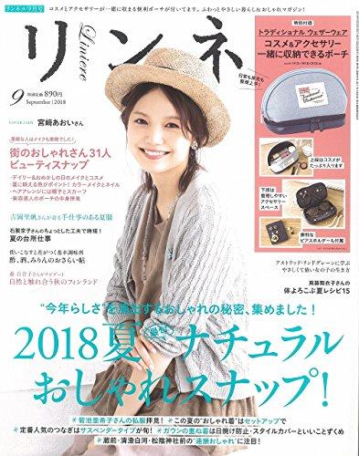 リンネル 2018年9月号 大きい表紙画像